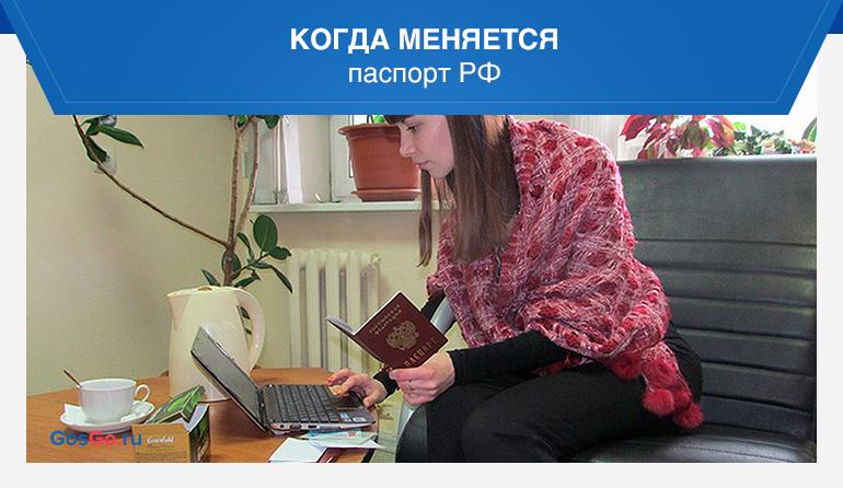 Когда меняется паспорт РФ