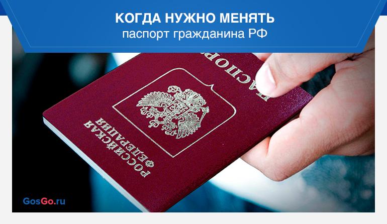 Когда нужно менять паспорт гражданина РФ