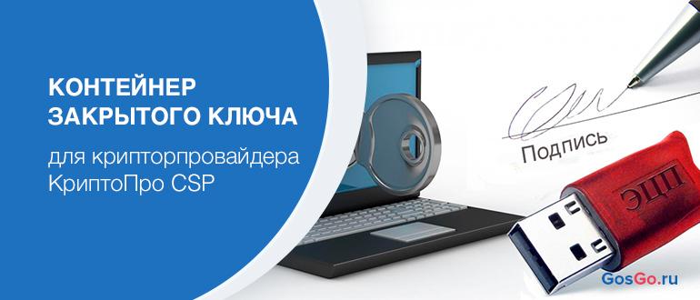 Контейнер закрытого ключа для криптопровайдера КриптоПро CSP