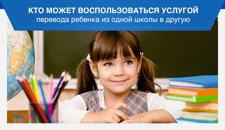 кто может воспользоваться услугой перевода ребенка в другую школу