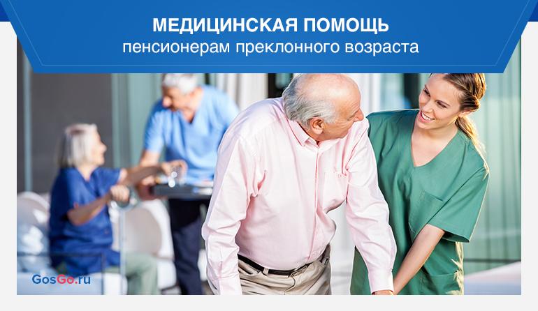 Медицинская помощь пенсионерам преклонного возраста