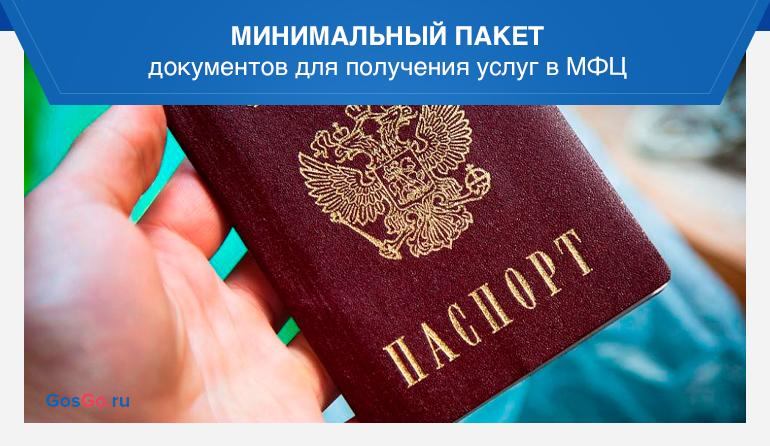 Минимальный пакет документов для получения услуг в МФЦ