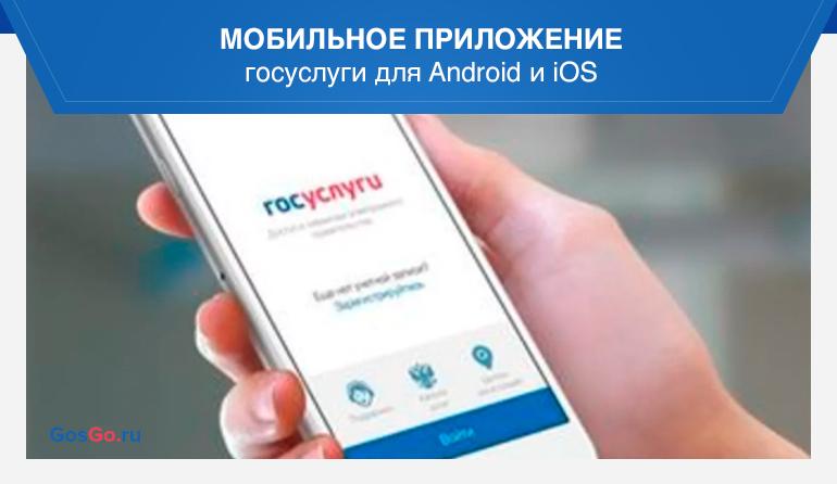 Мобильное приложение госуслуги для Android и iOS