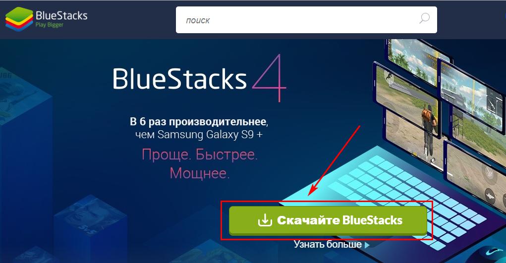 Мобильный эмулятор bluestacks для ПК