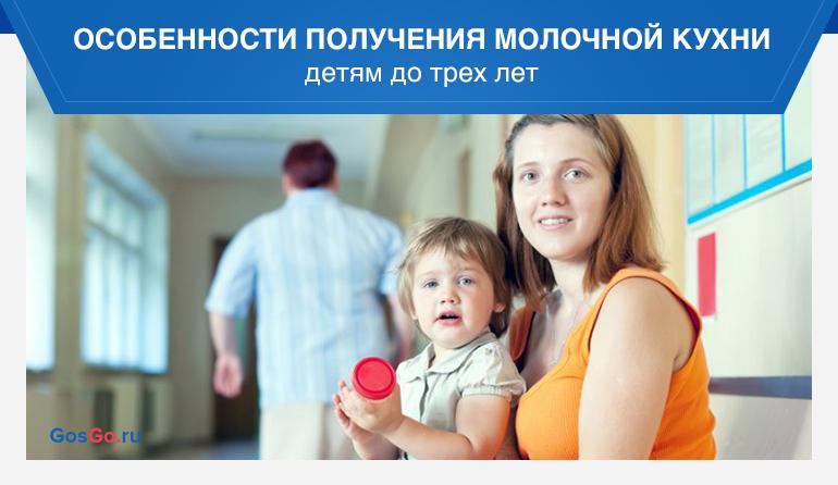 молочная кухня детям до трех лет