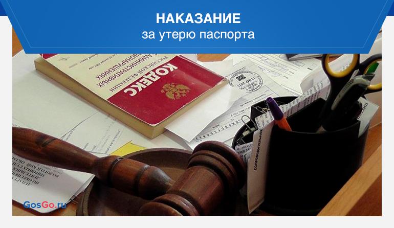 Наказание за утерю паспорта