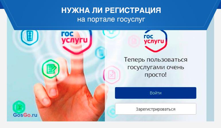 Нужна ли регистрация на портале госуслуг