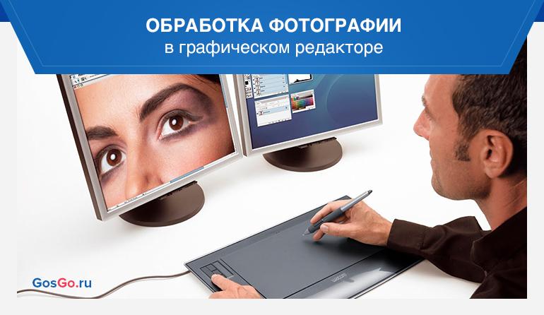 Обработка фотографии в графическом редакторе