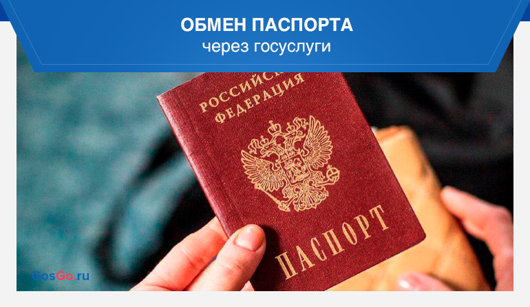 Обмен паспорта через госуслуги