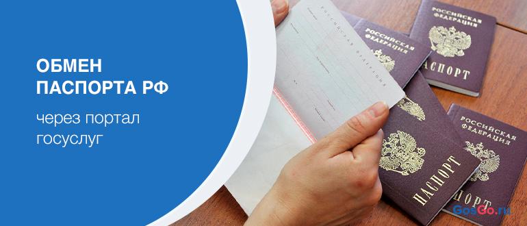 Обмен паспорта РФ через портал госуслуг