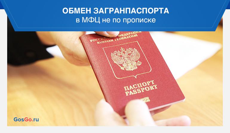 Обмен загранпаспорта в МФЦ не по прописке