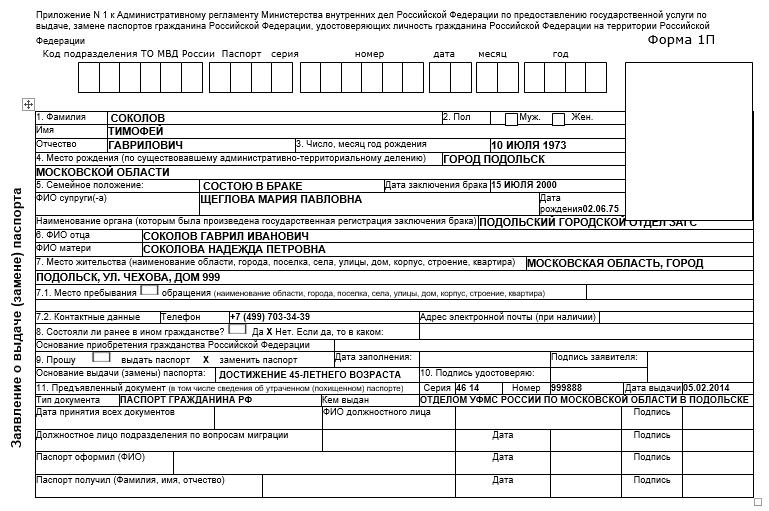 Особенности заполнения заявления на замену паспорта