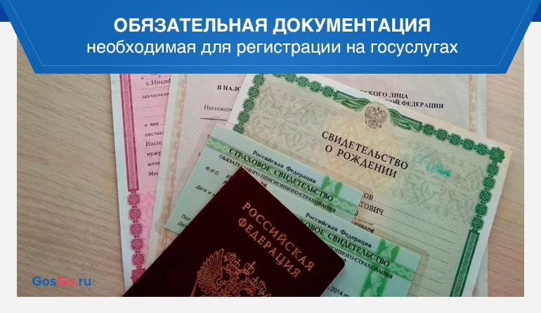 Обязательная документация необходимая для регистрации на госуслугах