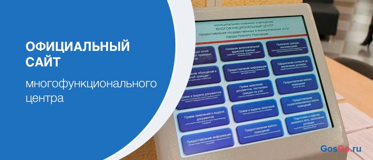 Официальный сайт многофункционального центра