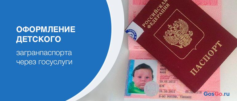 Оформление детского загранпаспорта через госуслуги