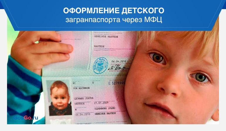 Оформление детского загранпаспорта через МФЦ