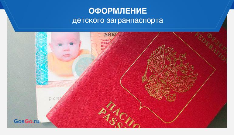 Оформление детского загранпаспорта