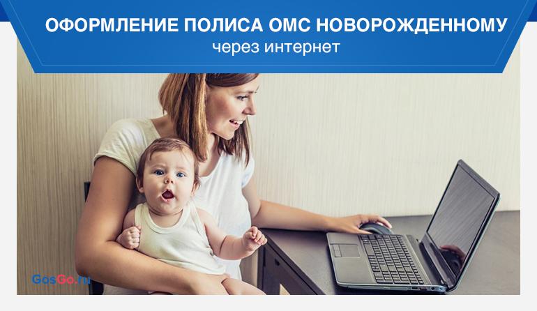 оформление полиса омс новорожденному онлайн