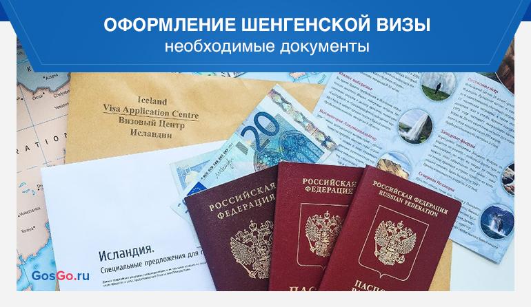 оформление шенгенской визы документы