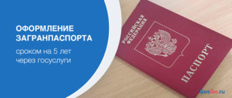 Оформление загранпаспорта сроком на 5 лет через госуслуги
