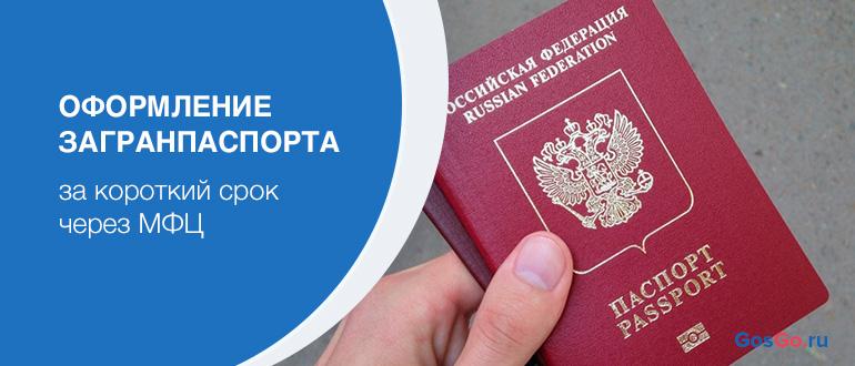 Оформление загранпаспорта за короткий срок через МФЦ