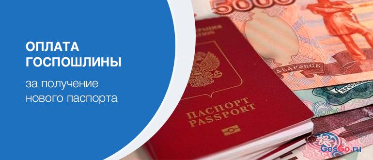 Оплата госпошлины за получение нового паспорта