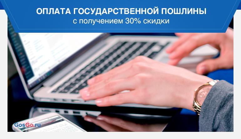 Оплата государственной пошлины с получением 30% скидки