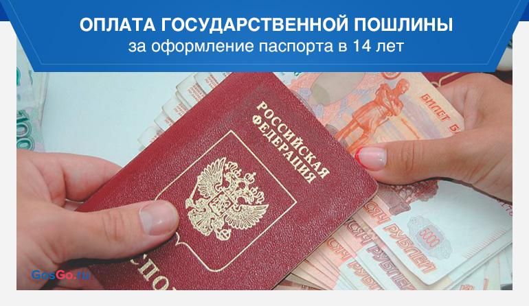 Оплата государственной пошлины за оформление паспорта в 14 лет