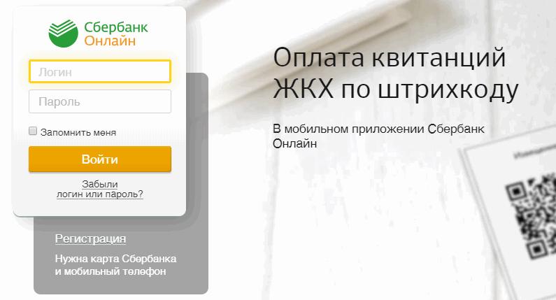 Оплата паспорта через сбербанк онлайн