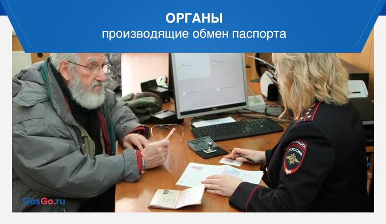 Органы производящие обмен паспорта