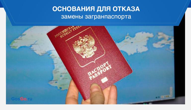 Основания для отказа замены загранпаспорта