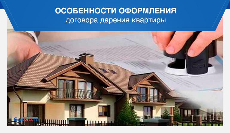 Особенности оформления договора дарения квартиры