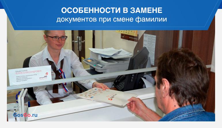 Особенности в замене документов при смене фамилии