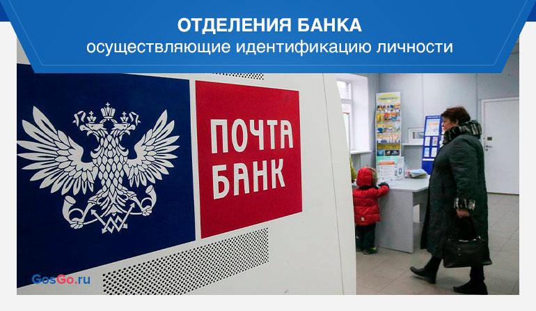 Отделения банка осуществляющие идентификацию личности