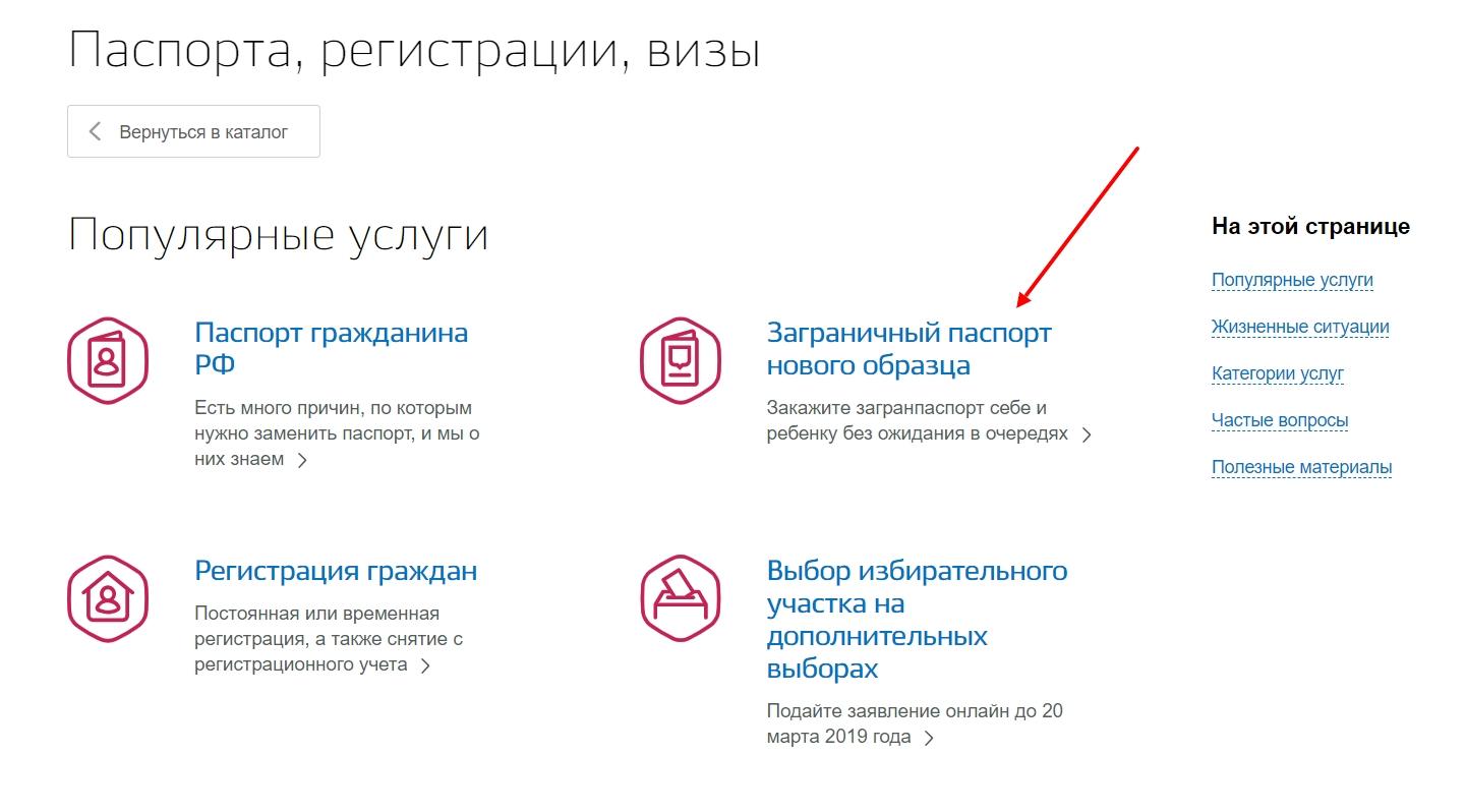 """Открыть раздел """"Заграничный паспорт нового образца"""""""