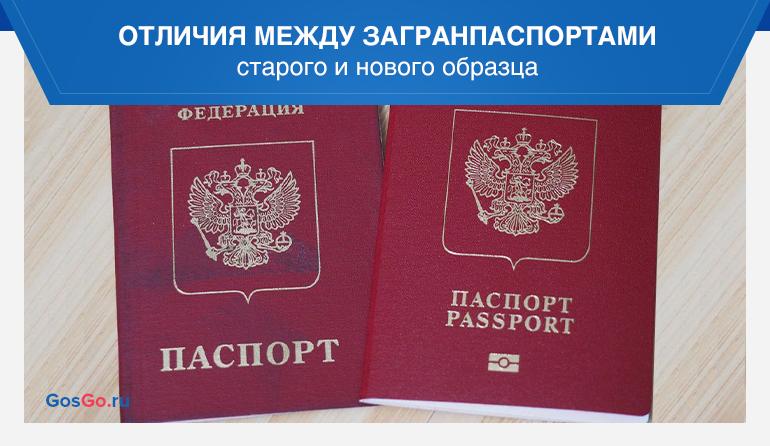 Отличия между загранпаспортами старого и нового образца
