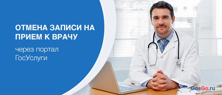 отмена записи на прием к врачу через госуслуги