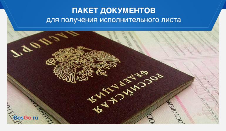 Пакет документов для получения исполнительного листа