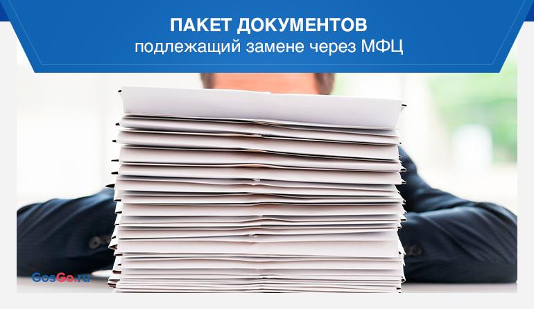 Пакет документов подлежащий замене через МФЦ