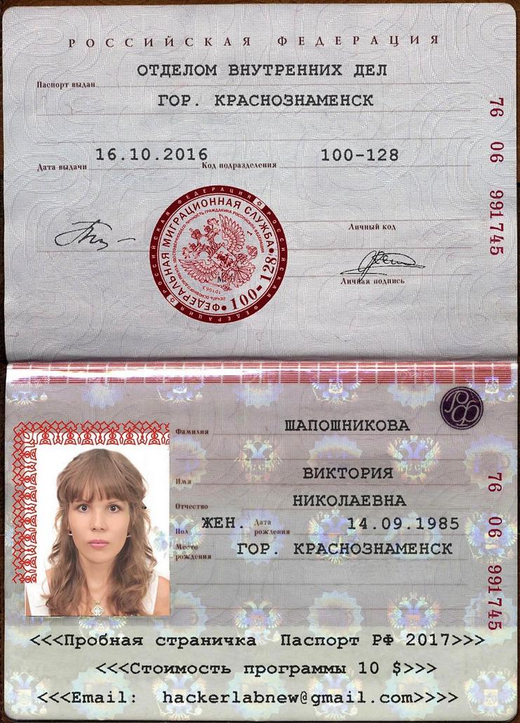 Паспорт РФ в развороте