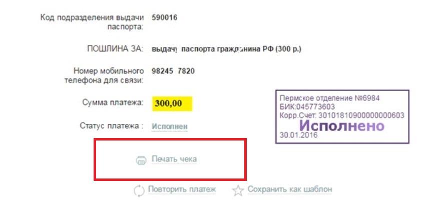 Печать чека для подтверждения платежа
