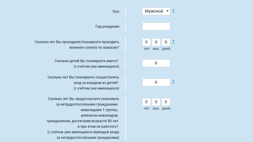 Пенсионный калькулятор на сайте ПФР