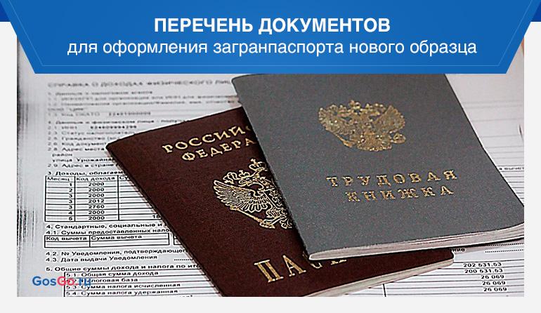 Перечень документов для оформления загранпаспорта нового образца