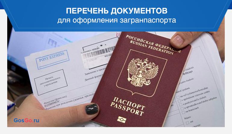 Перечень документов для оформления загранпаспорта старого образца