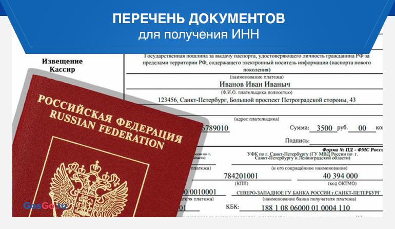 Перечень документов для получения ИНН