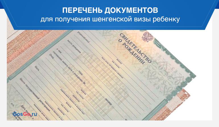 Перечень документов для получения шенгенской визы ребенку