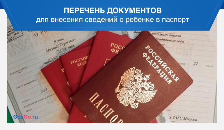 Перечень документов для внесения сведений о ребенке в паспорт