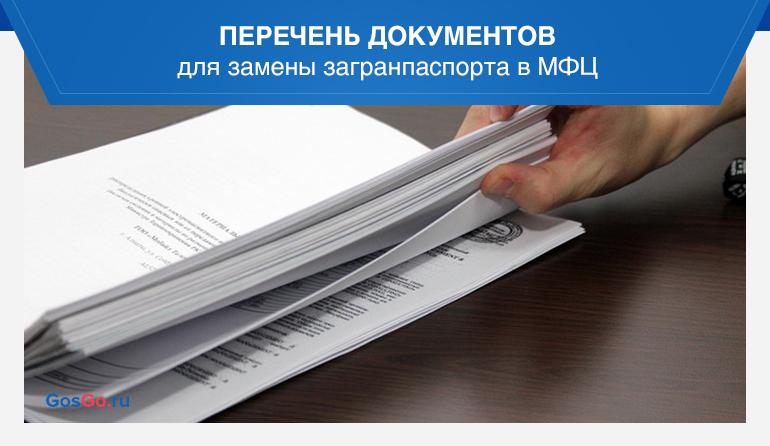 Перечень документов для замены загранпаспорта в МФЦ