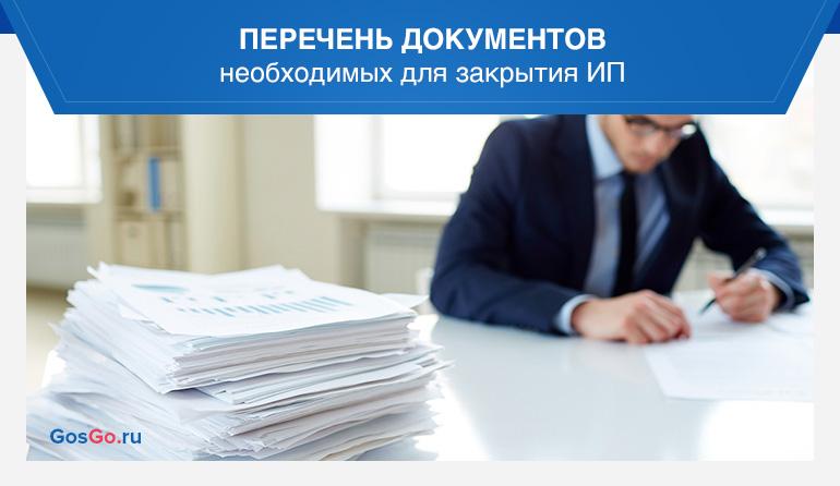 Перечень документов необходимых для закрытия ИП
