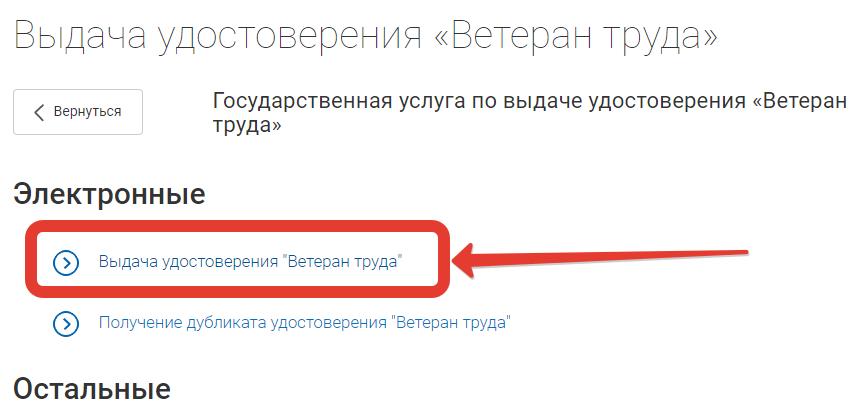 """Перейти к выдаче удостоверения """"Ветеран труда"""""""